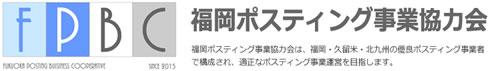 福岡ポスティング事業協力会【FPBC】|福岡の認定優良ポスティング業者協力会